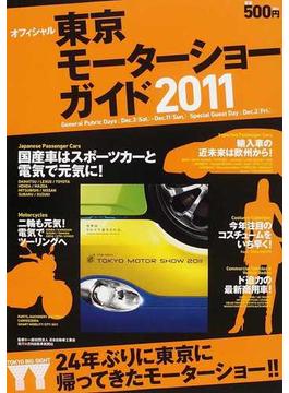東京モーターショーガイド オフィシャル 2011