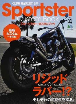 Sportster Custom Book vol.4 リジッドorラバー!?それぞれの可能性を探る。(エイムック)