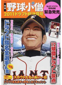 別冊野球小僧 2011ドラフト総決算号
