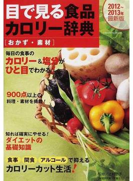 目で見る食品カロリー辞典 おかず・素材2012〜2013年最新版