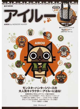 アイルー AIROU by MONSTER HUNTER(e‐MOOK)