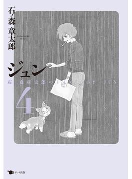 ジュン 4 石ノ森章太郎のFANTASY JUN