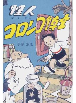 手塚治虫初期名作完全復刻版BOX 1−4