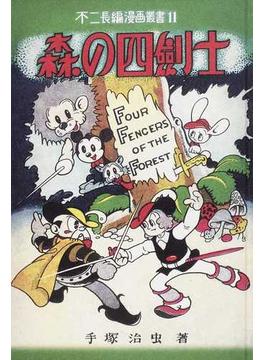 手塚治虫初期名作完全復刻版BOX 1−5