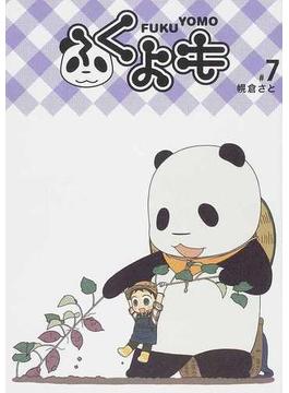 ふくよも 7 (コミホリコミックス)