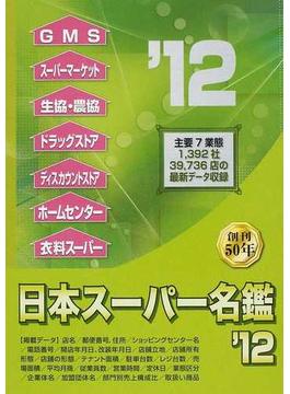 日本スーパー名鑑 2012年版店舗編上 北海道