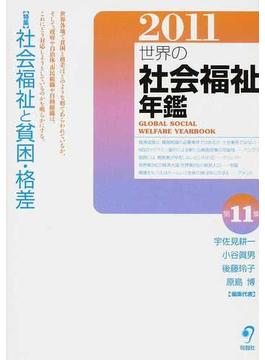 世界の社会福祉年鑑 2011 〈特集〉社会福祉と貧困・格差