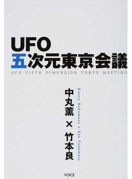 UFO五次元東京会議