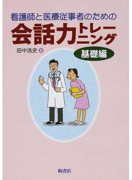 看護師と医療従事者のための会話力トレーニング 基礎編