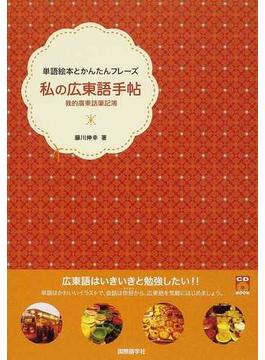 私の広東語手帖 単語絵本とかんたんフレーズ(CDブック)