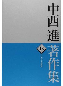 中西進著作集 18 日本の文化構造