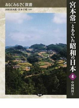 宮本常一とあるいた昭和の日本 4 中国四国 1
