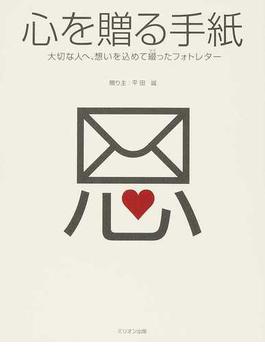 心を贈る手紙 大切な人へ、想いを込めて綴ったフォトレター