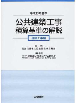 公共建築工事積算基準の解説 平成23年基準建築工事編