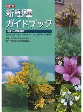 新樹種ガイドブック 新しい造園樹木 改訂版