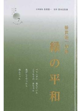 緑の平和 藤貫陽一詩集