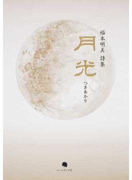 月光 福本明美詩集