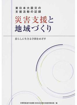 災害支援と地域づくり 東日本大震災の支援活動の記録 暮らしに生きる学問をめざす