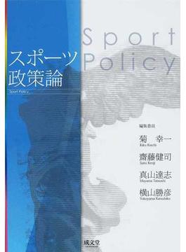 スポーツ政策論