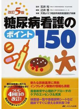 糖尿病看護のポイント150 改訂5版