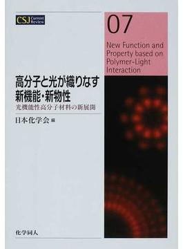 高分子と光が織りなす新機能・新物性 光機能性高分子材料の新展開