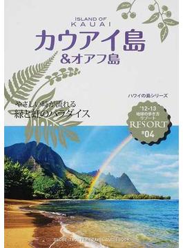 地球の歩き方リゾート '12−13 R04 カウアイ島&オアフ島