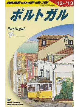地球の歩き方 '12〜'13 A23 ポルトガル