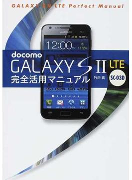 docomo GALAXY S Ⅱ LTE SC−03D完全活用マニュアル