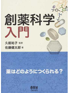 創薬科学入門 薬はどのようにつくられる?