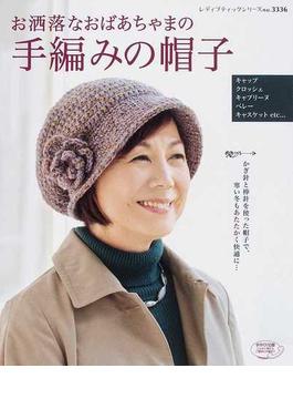 お洒落なおばあちゃまの手編みの帽子 かぎ針と棒針を使ったあたたかな帽子の作品集