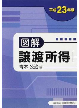 図解譲渡所得 平成23年版