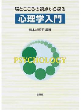 脳とこころの視点から探る心理学入門
