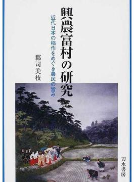 興農富村の研究 近代日本の稲作をめぐる農民の営み