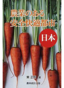 農業のある安全快適都市−日本