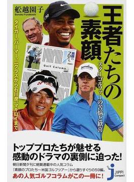 王者たちの素顔 スターゴルファーの苦悩と歓喜 タイガー、パーマー、ニクラスから石川遼、マキロイまで(じっぴコンパクト新書)