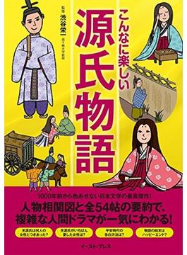 こんなに楽しい源氏物語 壮大なストーリーが一気に読める!