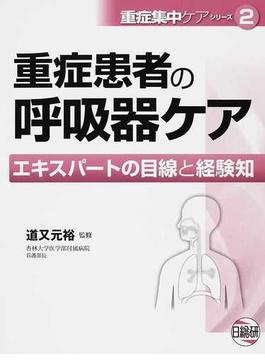 重症患者の呼吸器ケア エキスパートの目線と経験知