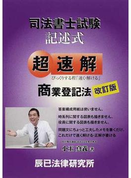 超速解司法書士試験記述式商業登記法 改訂版