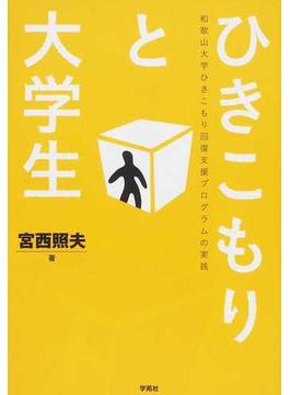 ひきこもりと大学生 和歌山大学ひきこもり回復支援プログラムの実践