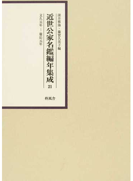 近世公家名鑑編年集成 影印 21 文久元年−慶応元年
