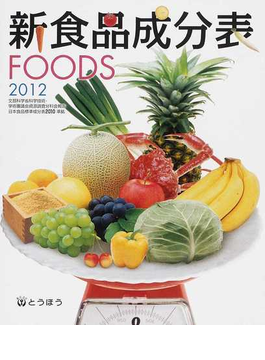 新食品成分表 FOODS 2012