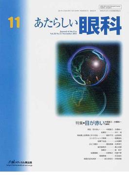 あたらしい眼科 Vol.28No.11(2011November) 特集・目が赤い