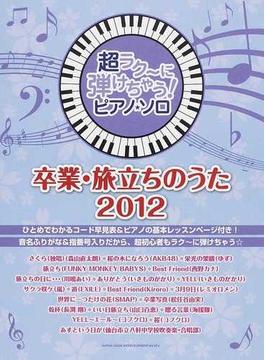 超ラク〜に弾けちゃう!ピアノ・ソロ卒業・旅立ちのうた 2012