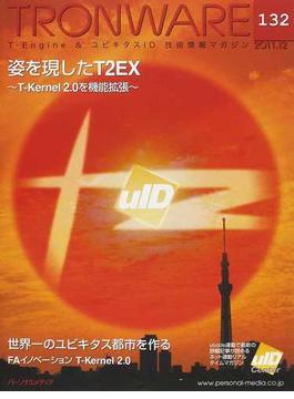 TRONWARE T−Engine & ユビキタスID技術情報マガジン VOL.132 姿を現したT2EX〜T−Kernel 2.0を機能拡張〜