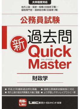 公務員試験過去問新Quick Master財政学