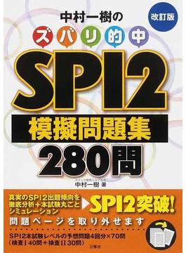 中村一樹のズバリ的中SPI2模擬問題集280問 改訂版