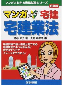 マンガはじめて宅建宅建業法 20126訂版