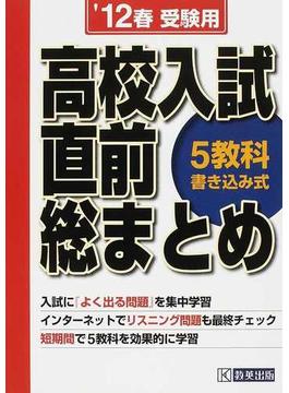 高校入試直前総まとめ 5教科書き込み式 '12春受験用