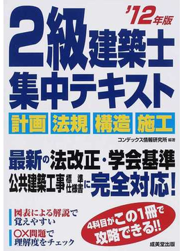 2級建築士集中テキスト '12年版