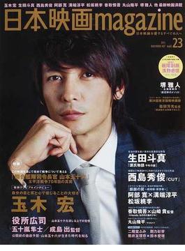 日本映画magazine vol.23 玉木宏 自分の目と耳と心で感じることの大切さ